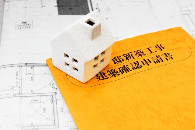 建築確認申請とは?確認申請の流れや期間、必要書類、費用は?